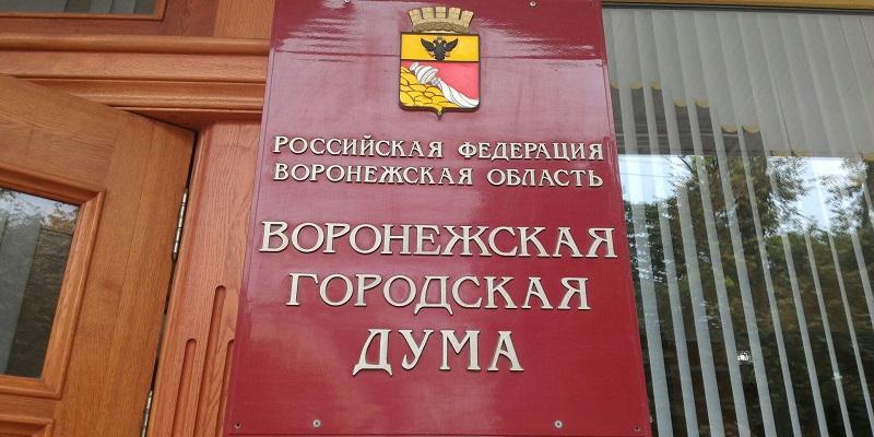 Бюджет Воронежа депутаты увеличили на 1 миллиард